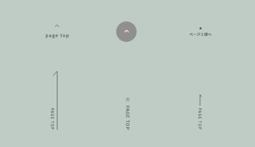 TOPへ戻るボタン|デザイン・レイアウト例|前編