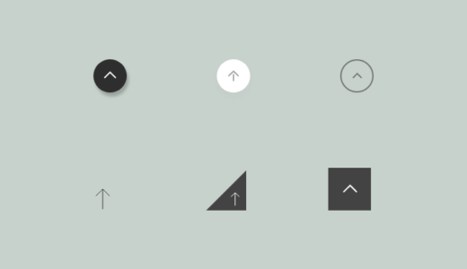 TOPへ戻るボタン|デザイン・レイアウト例|後編