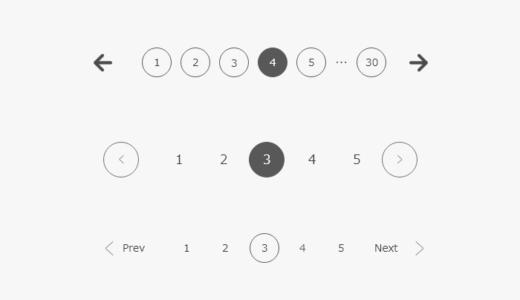 ページネーションとは|デザイン&レイアウト例