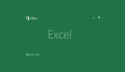 Excelで覚えておくと便利な操作一覧