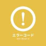 HTTPステータスコード(エラーコード)