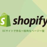 ECサイトで作る一般的なページ一覧|Shpifyで作る方法