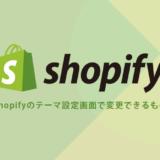 Shopifyのテーマ設定画面で変更できるもの