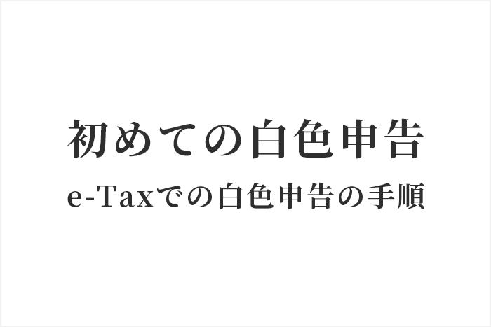 初めての白色申告・e-Taxでの白色申告の手順