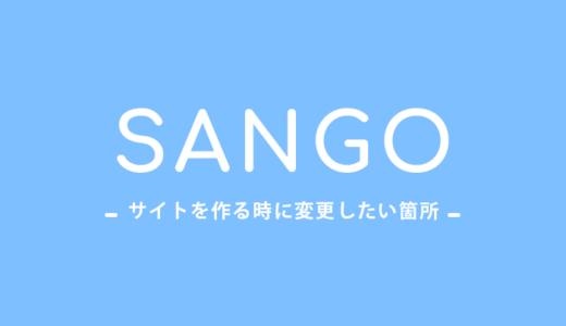SANGO|サイトを作るときに最低限変更したい箇所