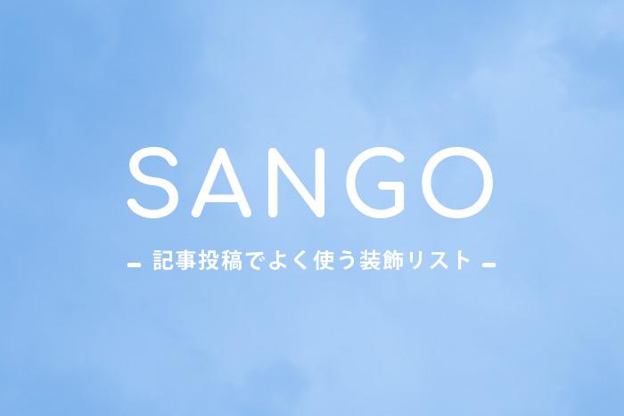 SANGO|記事投稿でよく使う装飾リスト