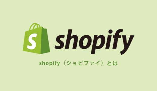 Shopify(ショピファイ)とは