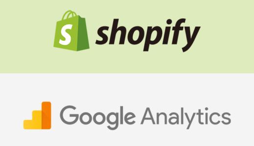 ShopifyでGoogleアナリティクスを設置する方法