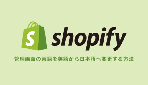 Shopifyの管理画面やオンラインサイトの言語を、英語から日本語へ変更する方法
