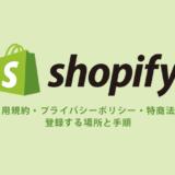 Shopifyで利用規約・プライバシーポリシー・特定商取引法を登録する場所と手順