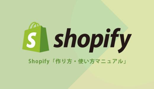 初めてのShopify「作り方・使い方マニュアル」