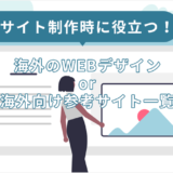 WEBデザインの参考にしたい!インスピレーションがわく海外向けor海外のWEBデザイン参考サイト一覧