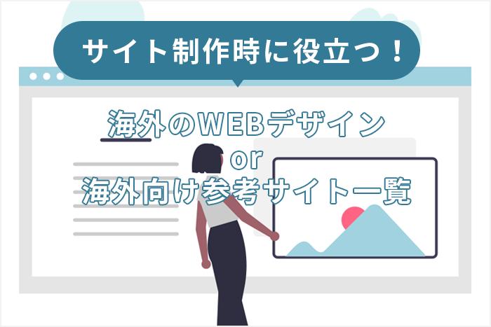 サイト制作時役立つ参考サイト|海外版