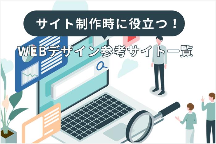 サイト制作時役立つ参考サイト