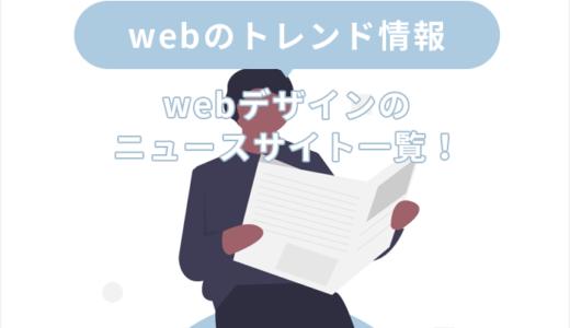 webデザインのニュースサイト集!webデザインの情報やトレンドを押さえたい方におすすめ!